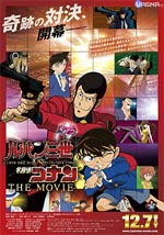 Lupin_the_3rd_vs_Detective_Conan_The_Movie_poster